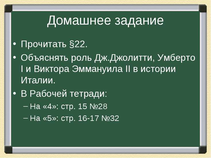 Домашнее задание Прочитать §22. Объяснять роль Дж.Джолитти, Умберто I и Викто...