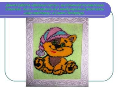 Данная работа «Веселый котик», выполненная Коноваловым Евгением, была отправл...