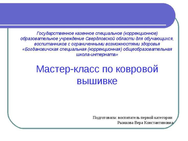 Государственное казенное специальное (коррекционное) образовательное учрежден...