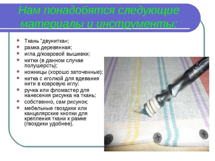 """Нам понадобятся следующие материалы и инструменты: Ткань """"двунитка«; рамка де..."""