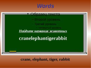 Words Найдите названия животных cranelephantigerabbit crane, elephant, tiger,...