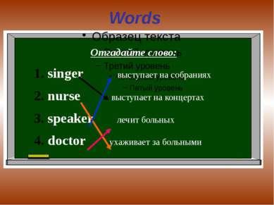 Words Отгадайте слово: singer выступает на собраниях nurse выступает на конце...