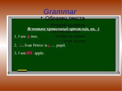 Grammar Вставьте правильный артикль(a, an, -) 1. I see ... tree. 2. …Ivan Pet...