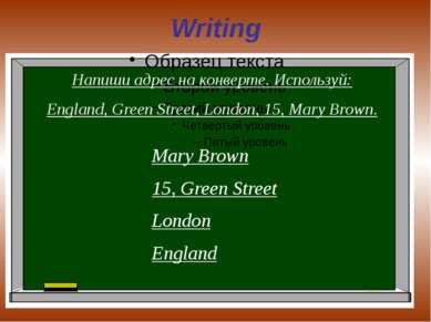 Writing Напиши адрес на конверте. Используй: England, Green Street, London, 1...