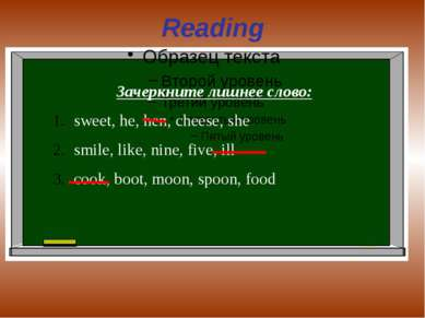 Reading Зачеркните лишнее слово: sweet, he, hen, cheese, she smile, like, nin...