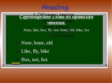 Reading Сгруппируйте слова по правилам чтения: Nose, like, box, fly, not, bon...