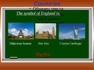 Countries The symbol of England is: Big Ben Эйфелева башня Биг Бен Статуя Сво...