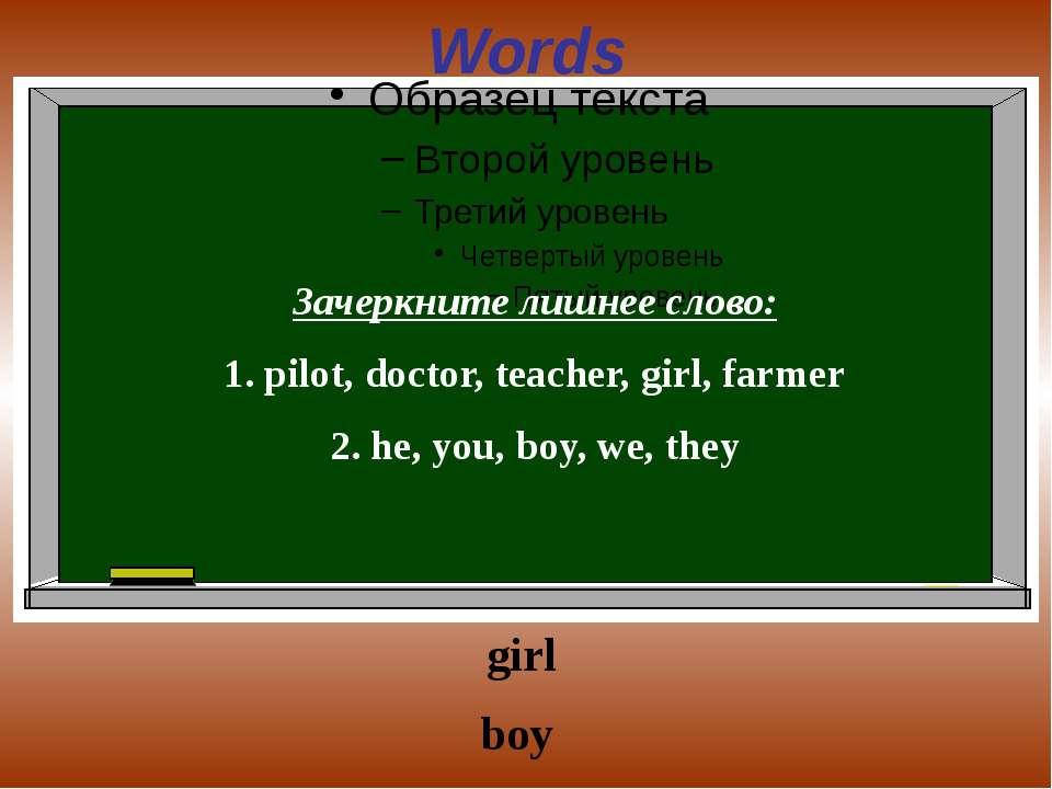 Words Зачеркните лишнее слово: 1. pilot, doctor, teacher, girl, farmer 2. he,...