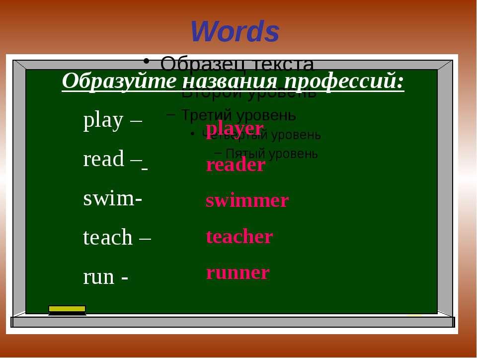 Words Образуйте названия профессий: play – read – swim- teach – run - player ...