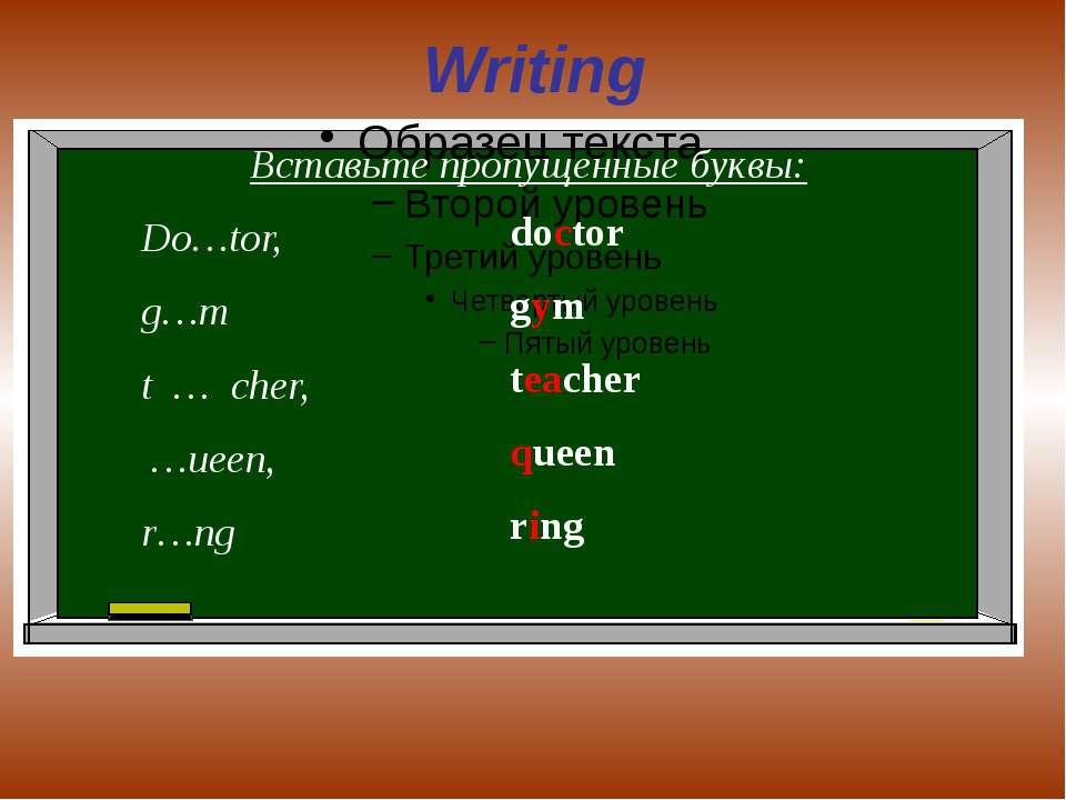 Writing Вставьте пропущенные буквы: Do…tor, g…m t … cher, …ueen, r…ng doctor ...