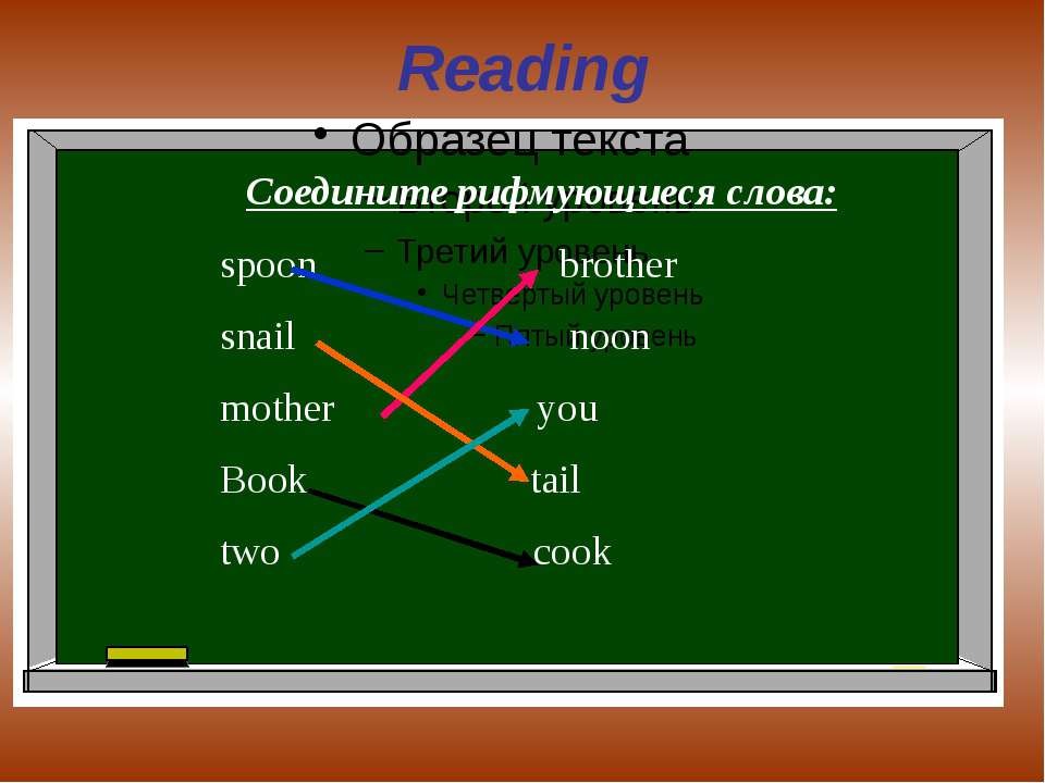 Reading Соедините рифмующиеся слова: spoon brother snail noon mother you Book...