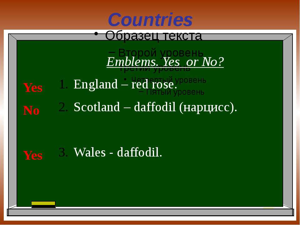 Countries Emblems. Yes or No? England – red rose. Scotland – daffodil (нарцис...