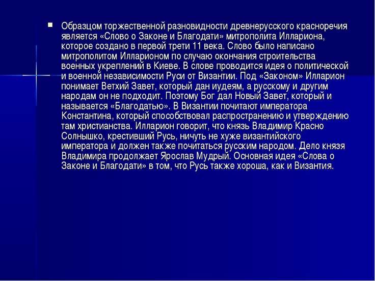 Образцом торжественной разновидности древнерусского красноречия является «Сло...