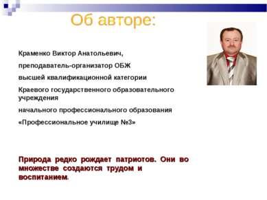 Краменко Виктор Анатольевич, преподаватель-организатор ОБЖ высшей квалификаци...