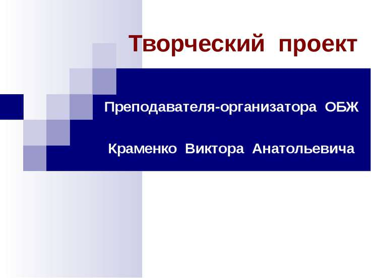Творческий проект Преподавателя-организатора ОБЖ Краменко Виктора Анатольевича