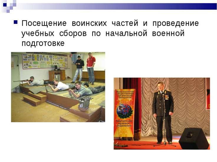 Посещение воинских частей и проведение учебных сборов по начальной военной по...