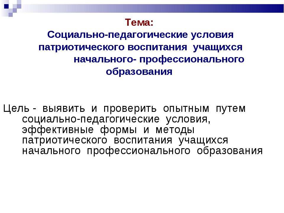 Тема: Социально-педагогические условия патриотического воспитания учащихся на...