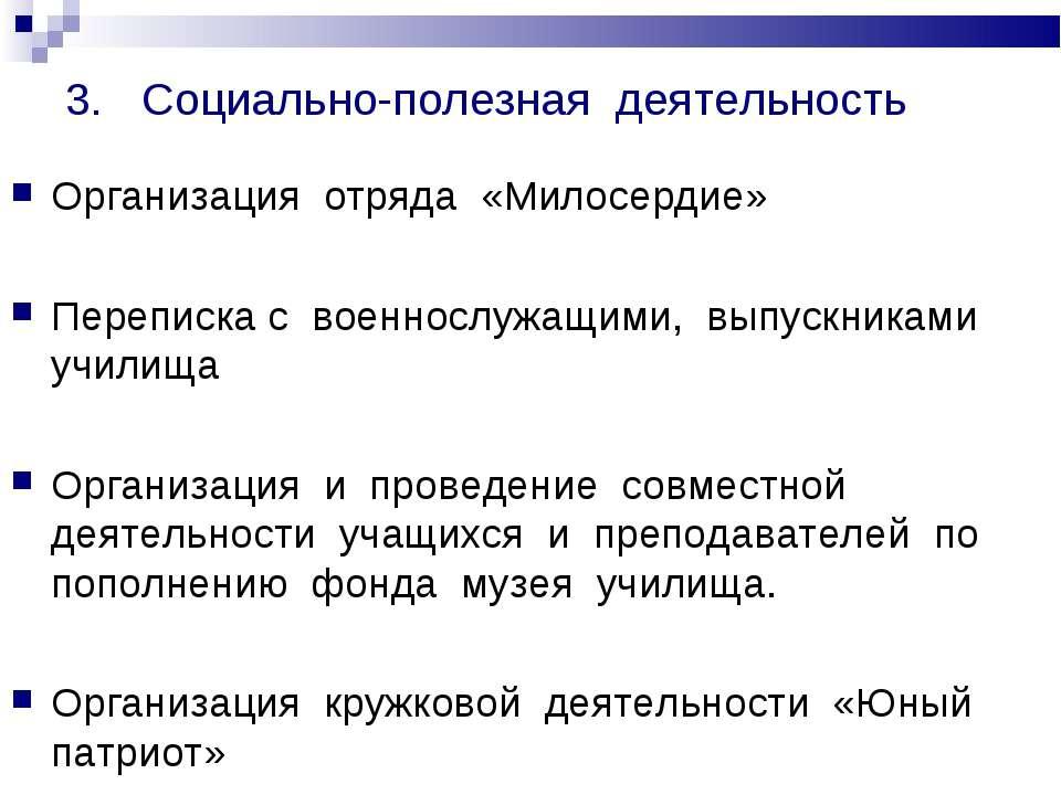 3. Социально-полезная деятельность Организация отряда «Милосердие» Переписка ...