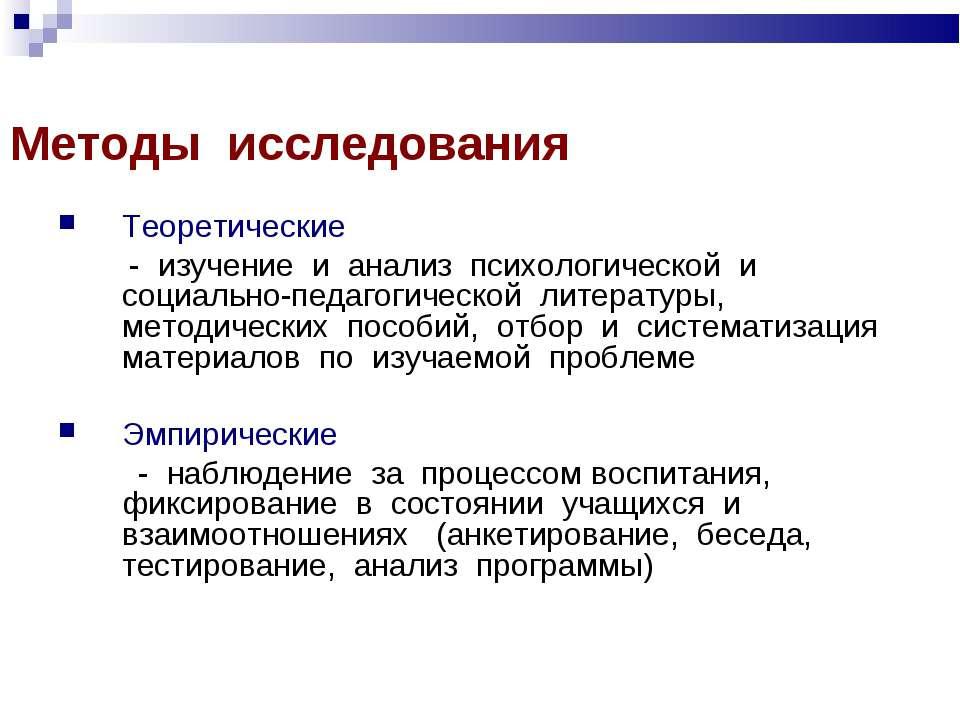 Методы исследования Теоретические - изучение и анализ психологической и социа...