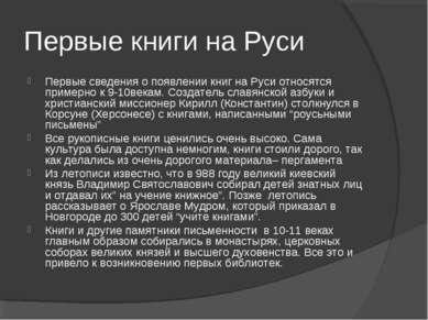 Первые сведения о появлении книг на Руси относятся примерно к 9-10векам. Созд...