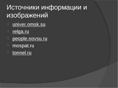 univer.omsk.su univer.omsk.su relga.ru people.novsu.ru mospat.ru tonnel.ru