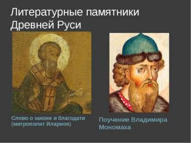 Слово о законе и благодати (митрополит Иларион) Слово о законе и благодати (м...