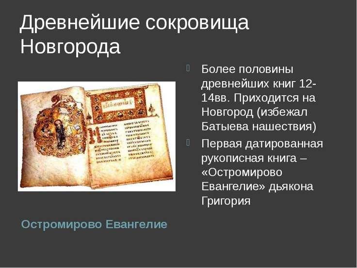 Остромирово Евангелие Остромирово Евангелие