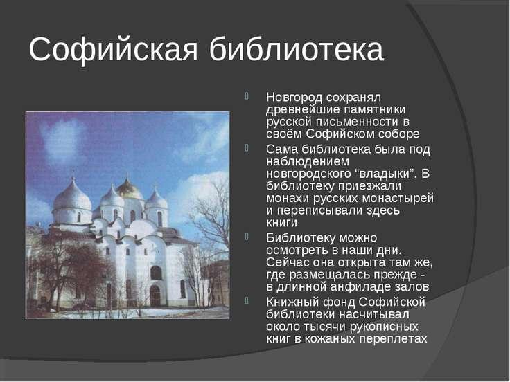 Новгород сохранял древнейшие памятники русской письменности в своём Софийском...