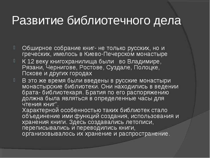 Обширное собрание книг- не только русских, но и греческих, имелось в Киево-Пе...