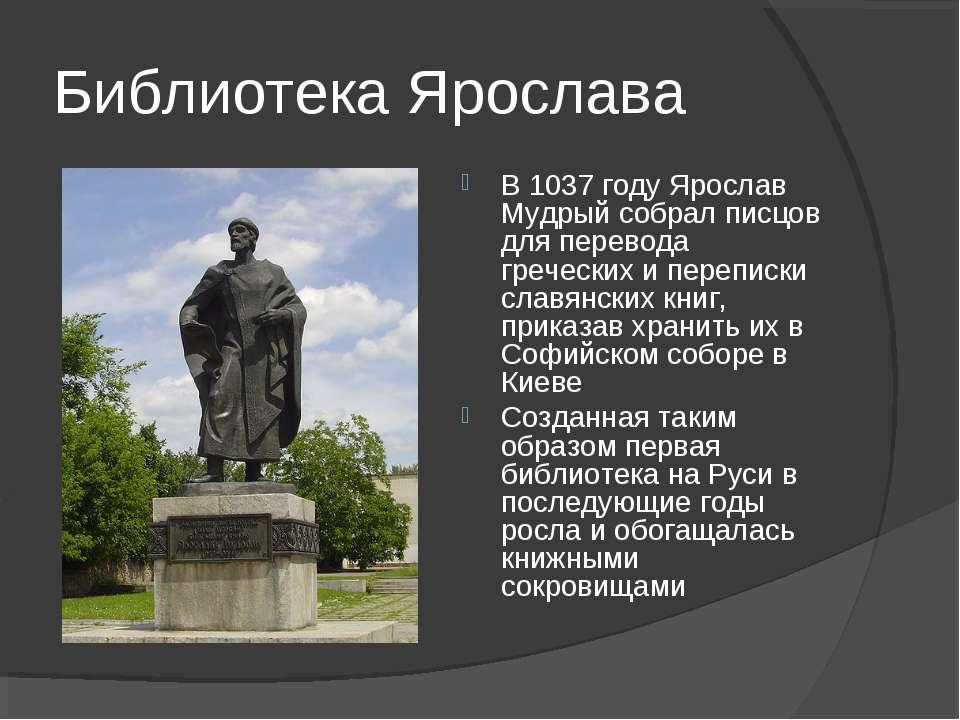 В 1037 году Ярослав Мудрый собрал писцов для перевода греческих и переписки с...