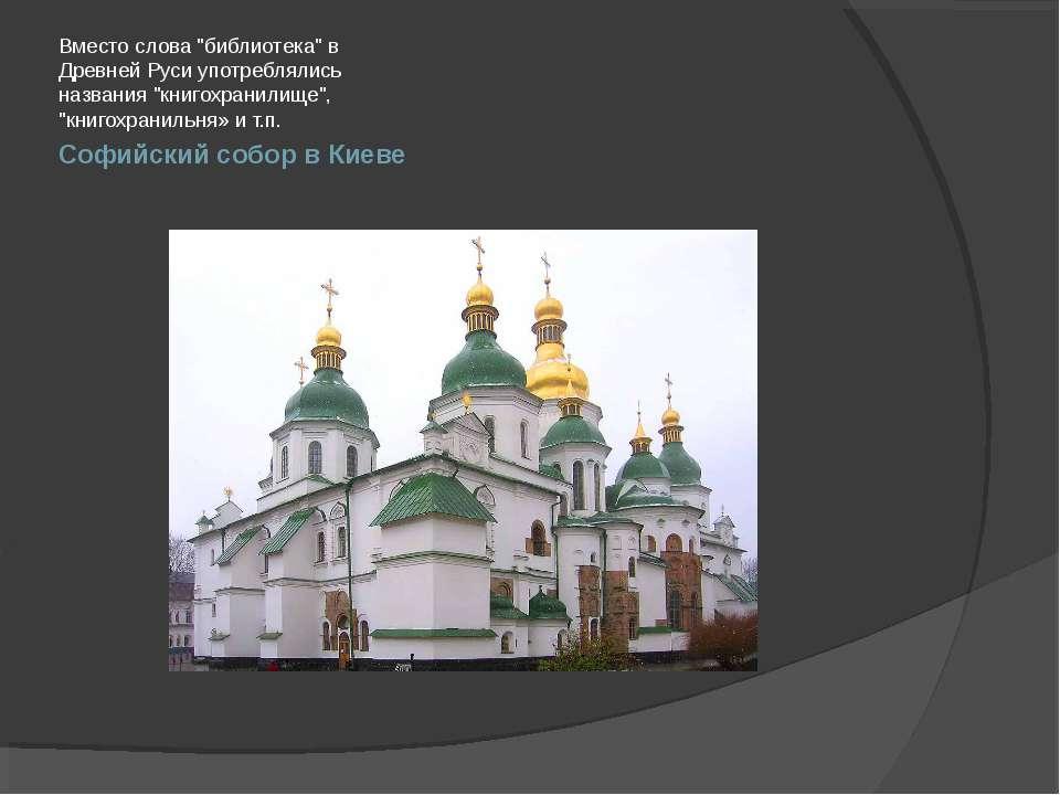 """Вместо слова """"библиотека"""" в Древней Руси употреблялись названия &qu..."""