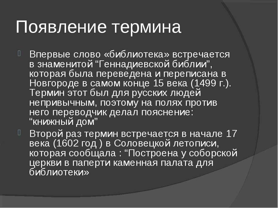 """Впервые слово «библиотека» встречается в знаменитой """"Геннадиевской библии"""", к..."""