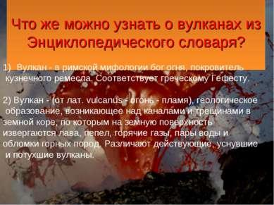 Что же можно узнать о вулканах из Энциклопедического словаря? Вулкан - в римс...