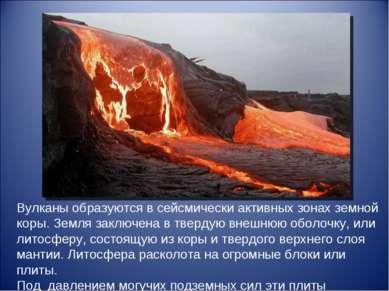 Вулканы образуются в сейсмически активных зонах земной коры. Земля заключена ...