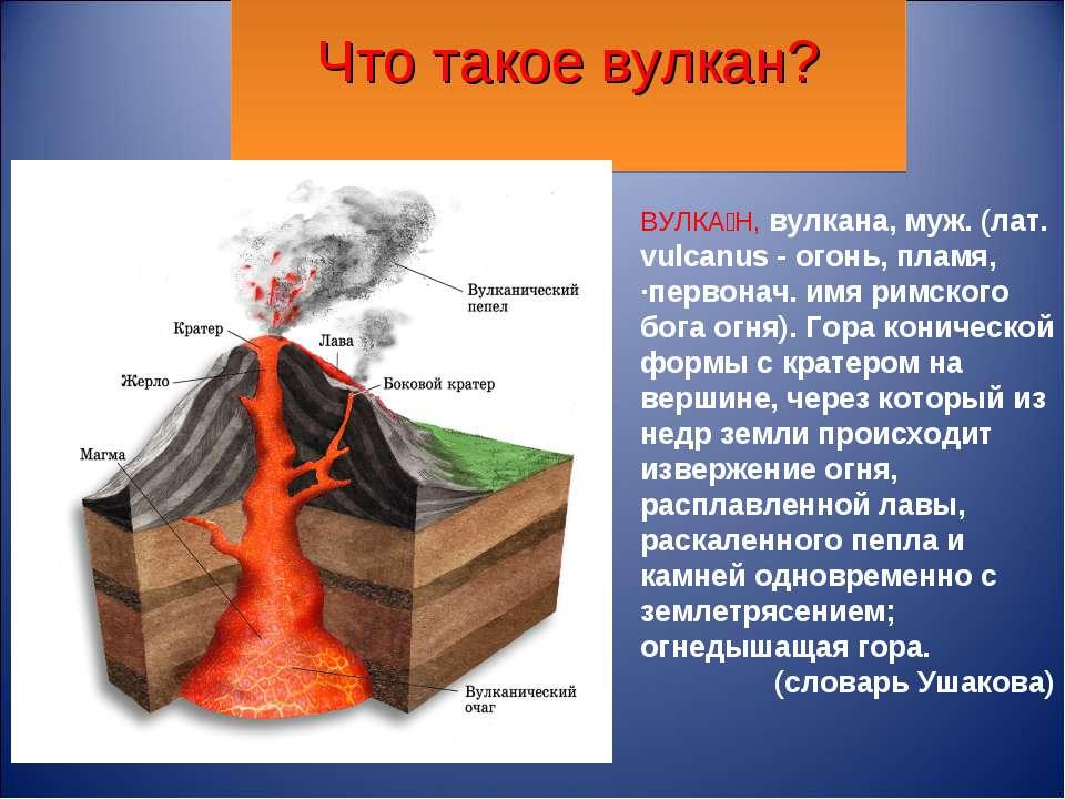 Что такое вулкан? ВУЛКА Н, вулкана, муж. (лат. vulcanus - огонь, пламя, ·перв...