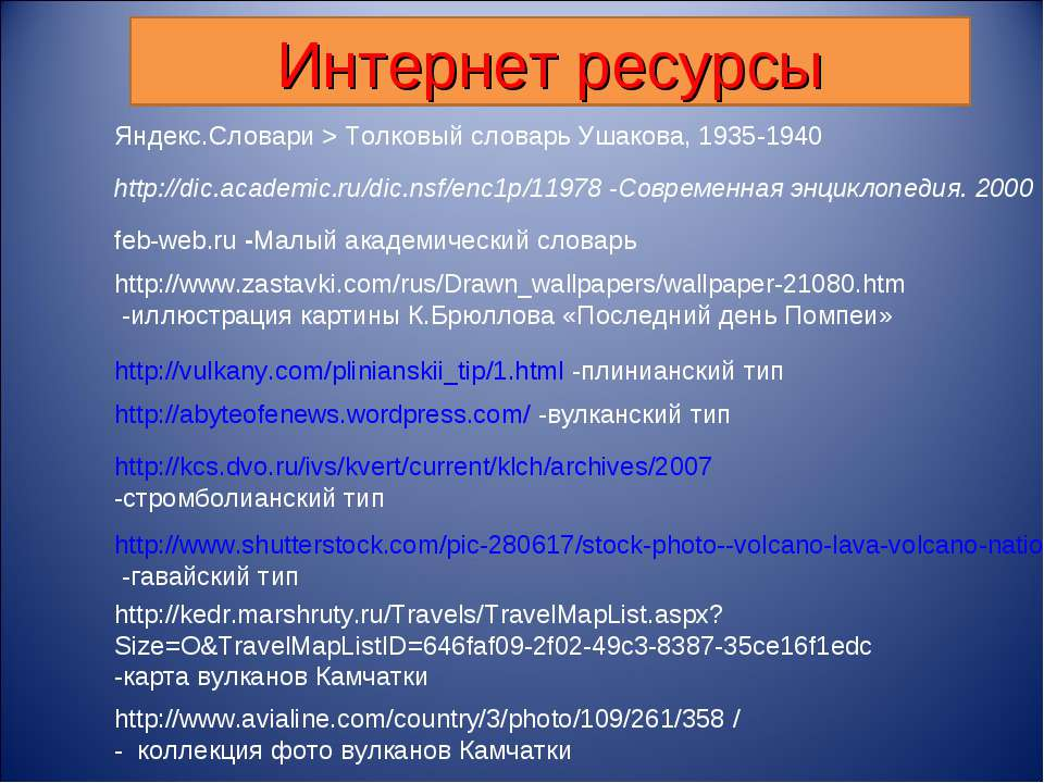 Интернет ресурсы http://vulkany.com/plinianskii_tip/1.html -плинианский тип h...