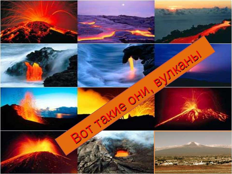 Вот такие они, вулканы