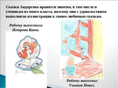 Сказки Андерсена нравятся многим, в том числе и ученикам из моего класса, поэ...