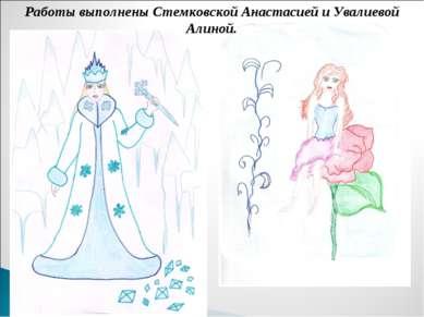 Работы выполнены Стемковской Анастасией и Увалиевой Алиной.