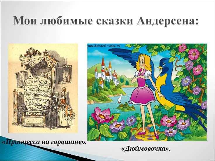 «Принцесса на горошине». «Дюймовочка».