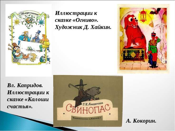 Вл. Капридов. Иллюстрации к сказке «Калоши счастья». Иллюстрации к сказке «Ог...