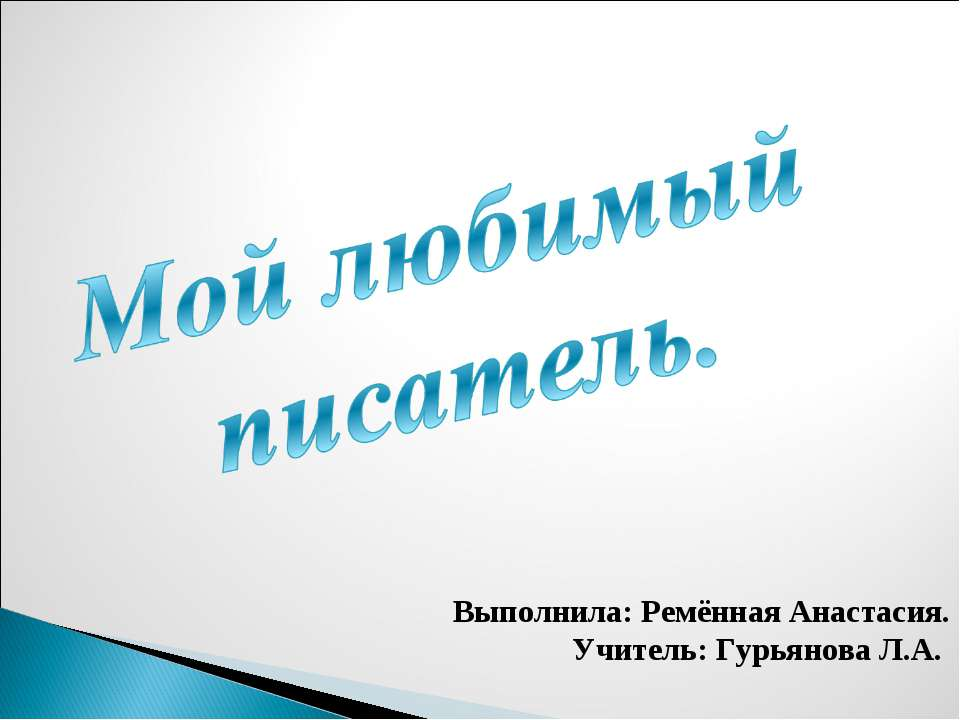 Выполнила: Ремённая Анастасия. Учитель: Гурьянова Л.А.