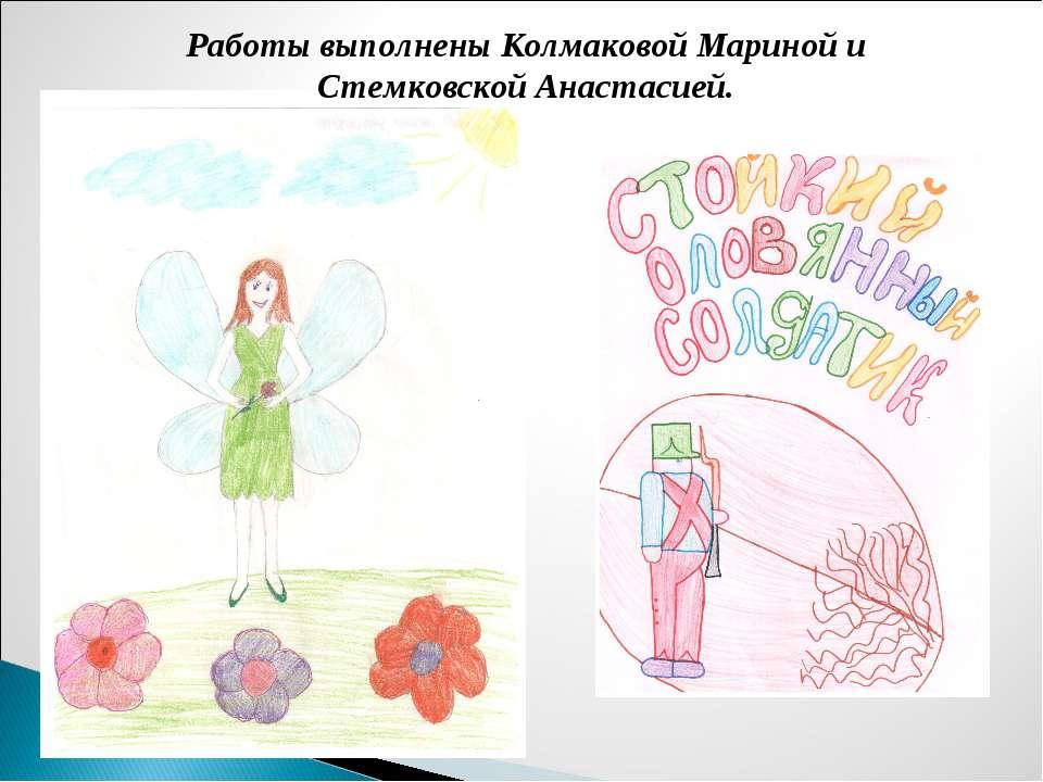 Работы выполнены Колмаковой Мариной и Стемковской Анастасией.