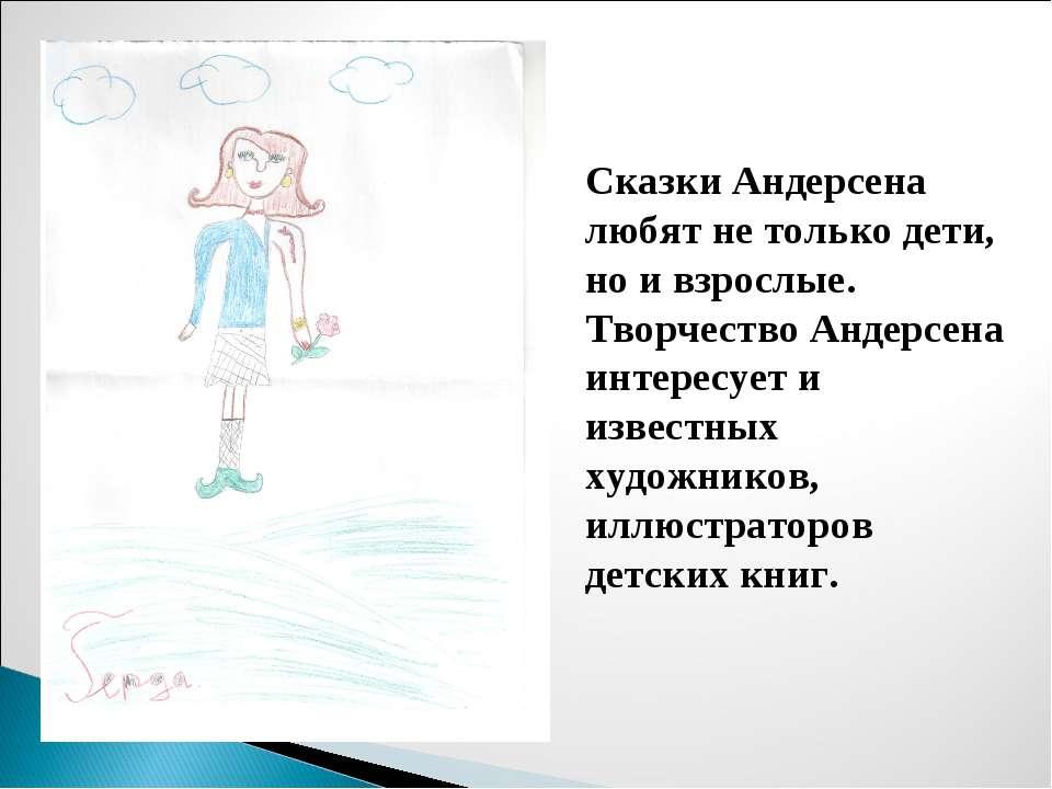 Сказки Андерсена любят не только дети, но и взрослые. Творчество Андерсена ин...
