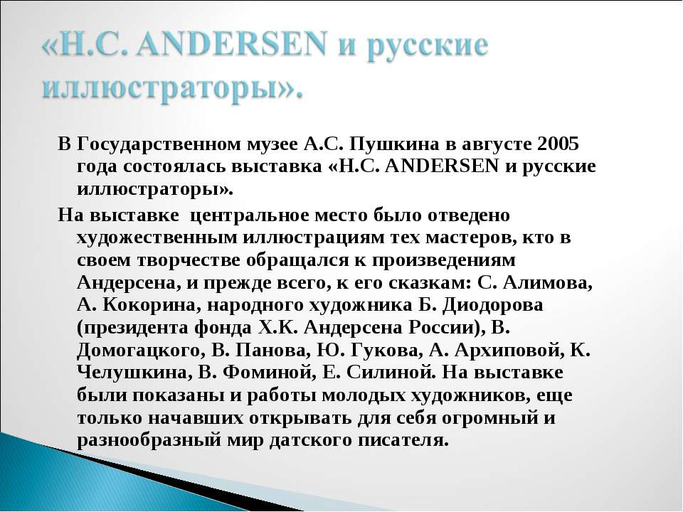В Государственном музее А.С. Пушкина в августе 2005 года состоялась выставка ...