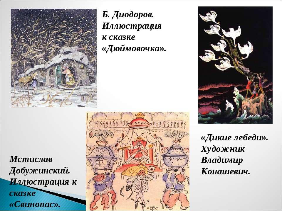 Б. Диодоров. Иллюстрация к сказке «Дюймовочка». Мстислав Добужинский. Иллюстр...