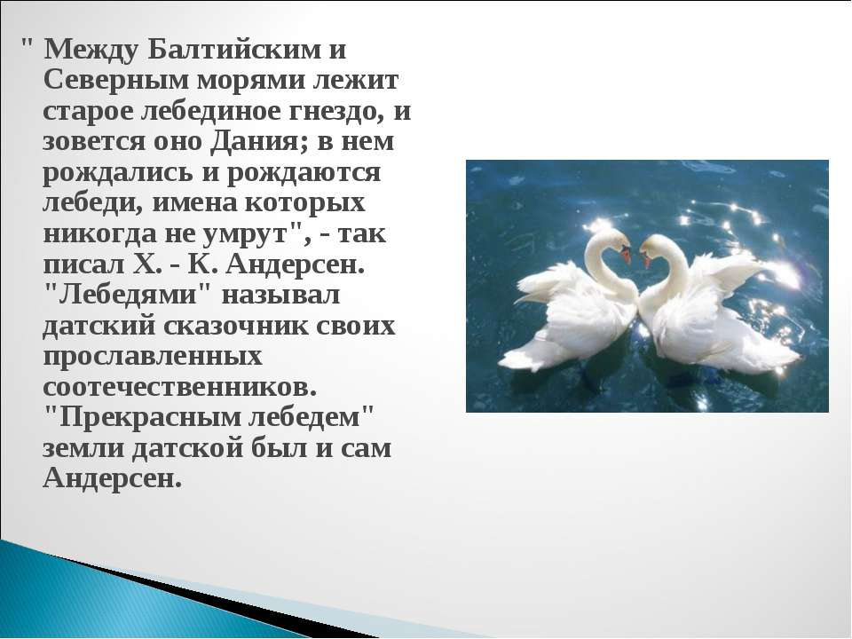 """"""" Между Балтийским и Северным морями лежит старое лебединое гнездо, и зовется..."""