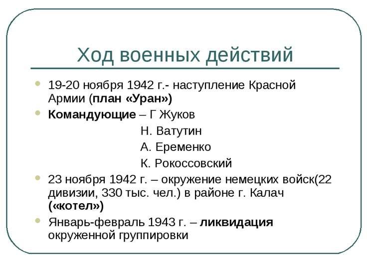 Ход военных действий 19-20 ноября 1942 г.- наступление Красной Армии (план «У...