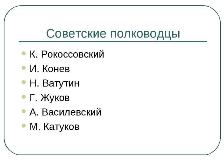 Советские полководцы К. Рокоссовский И. Конев Н. Ватутин Г. Жуков А. Василевс...