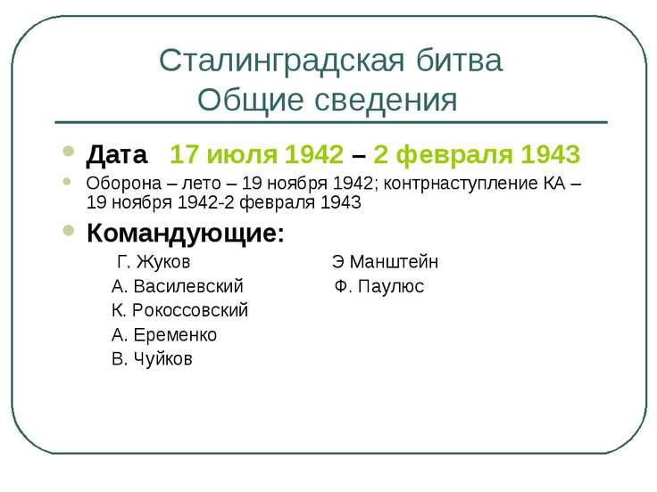 Сталинградская битва Общие сведения Дата 17 июля 1942 – 2 февраля 1943 Оборон...